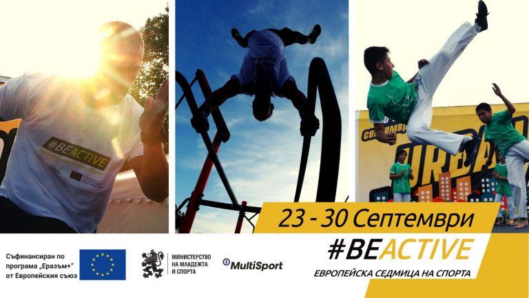 Европейската седмица на спорта 23-30 септември 2021г.