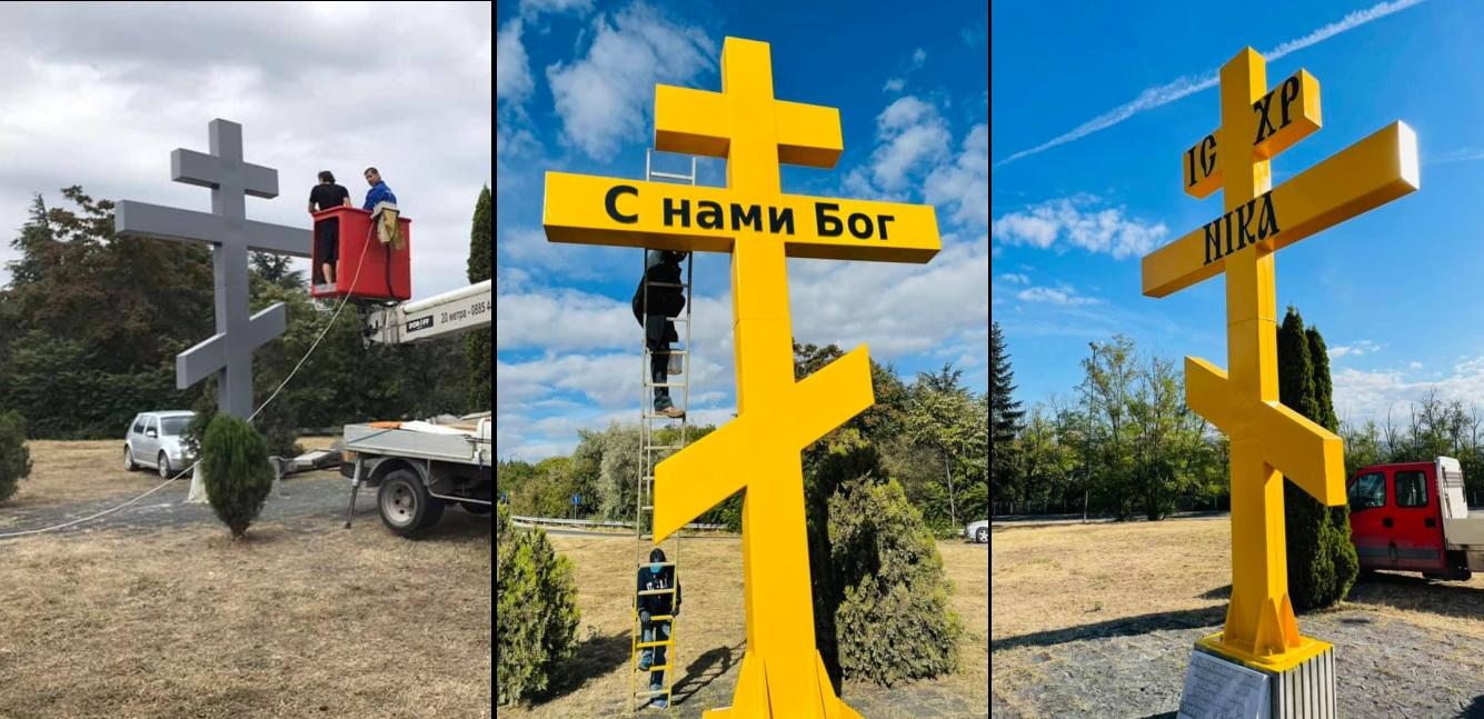 """Обновиха православния кръст в """"Аспарухово"""""""