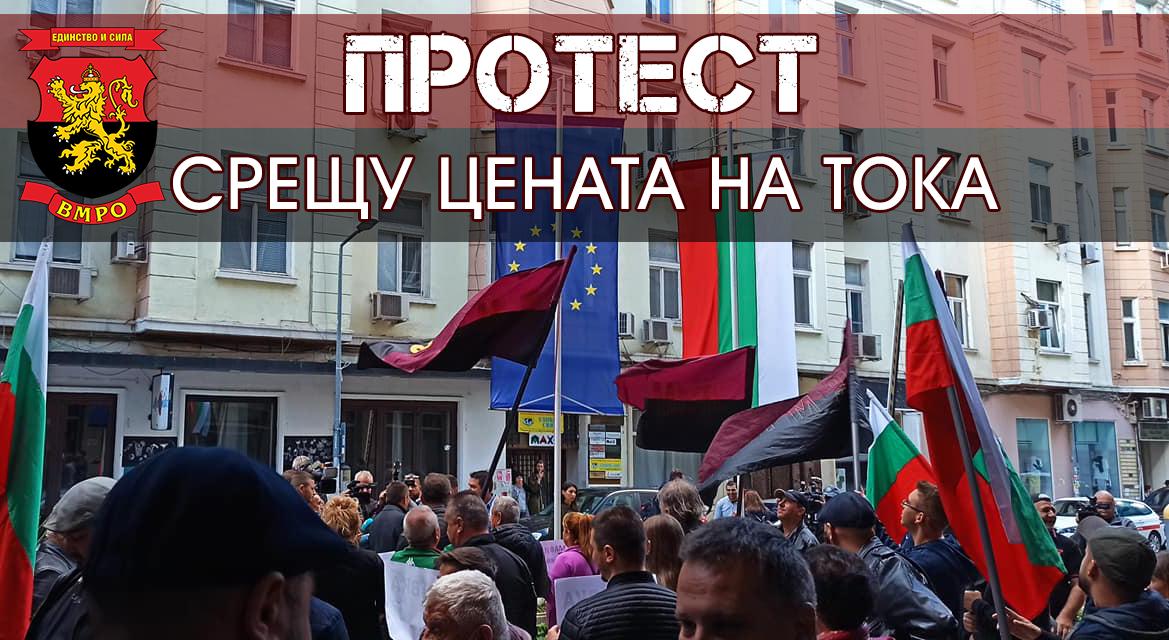 Протестни автошествия във Варна и Русе срещу високите цени на тока