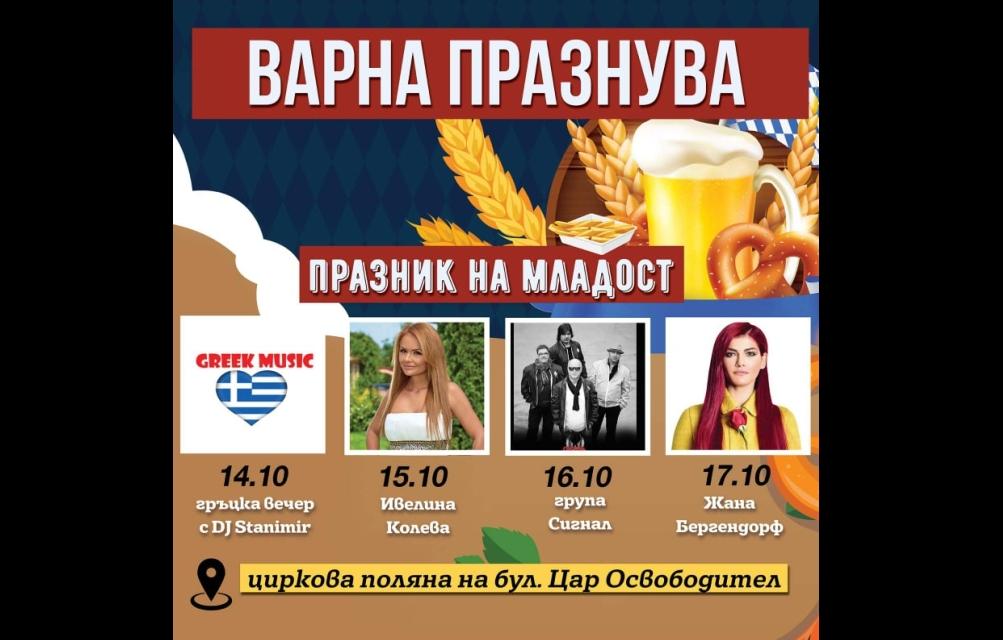 """Фестивал по случай празника на район """"Младост"""" ще се състои във Варна"""