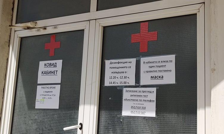 Актуална информация за работното време на ковид зоните във Варна