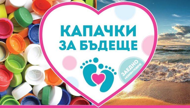"""""""Капачки за бъдеще"""" с акция във Варна тази неделя"""