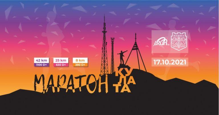 """Организират горско състезание """"Маратон Кулата"""""""