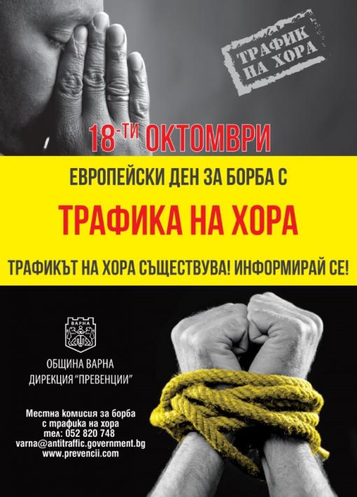 Започва информационна кампания по повод Европейския ден за борба с трафик на хора