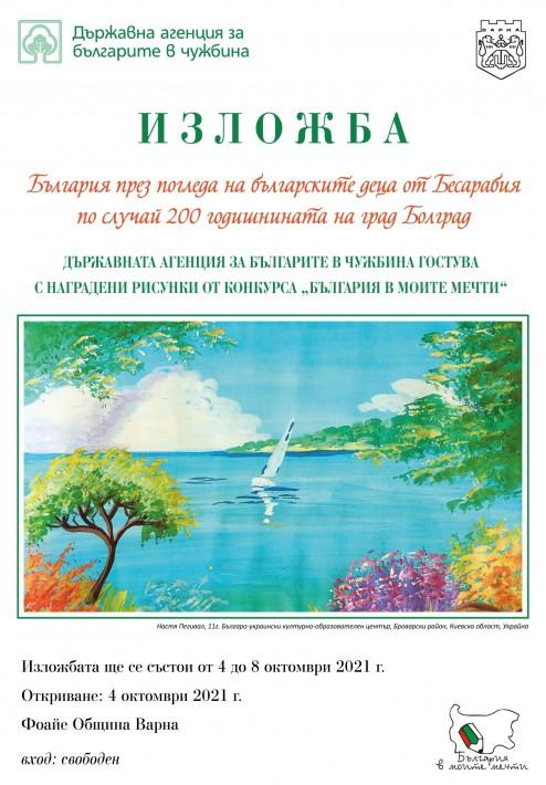 Представят изложба на деца от Бесарабия